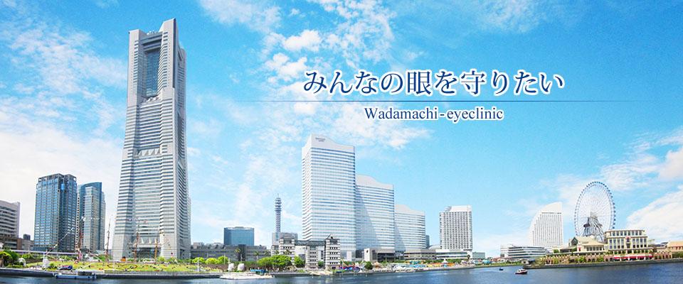和田町眼科クリニックは、横浜市保土ヶ谷区和田町駅近・16号のバス停も近い女医の眼科です。赤ちゃんからご年配の方まで、眼のお悩みに親切・親身に相談に乗ります。小児の斜視・弱視、コンタクトも取り扱っております。近隣の医療機関への適切なご紹介も行っております。